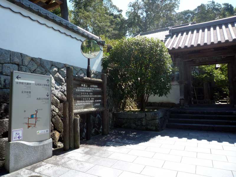 太宰府 光明禅寺(苔寺)
