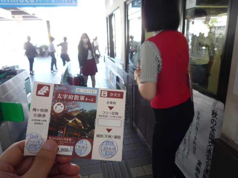 太宰府駅の改札