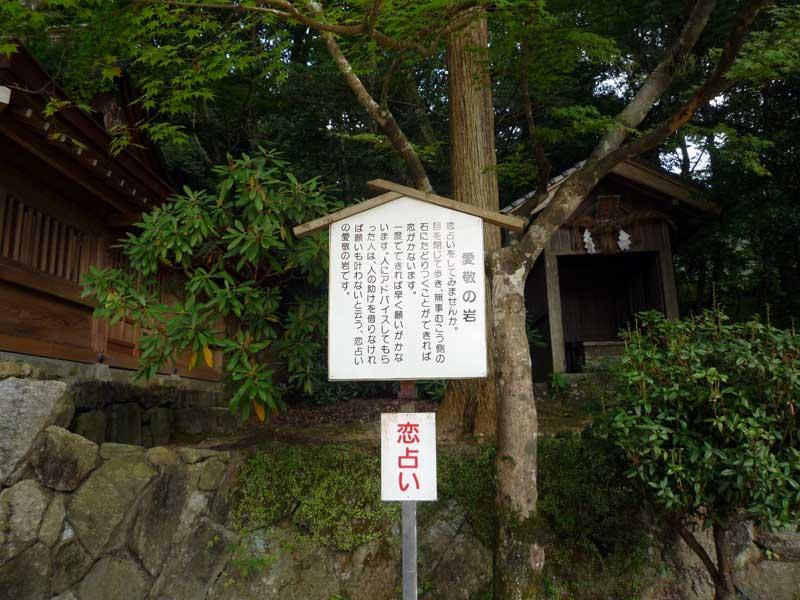 竈門神社 愛敬の岩