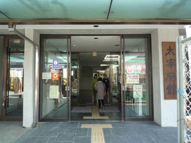 太宰府館 入り口