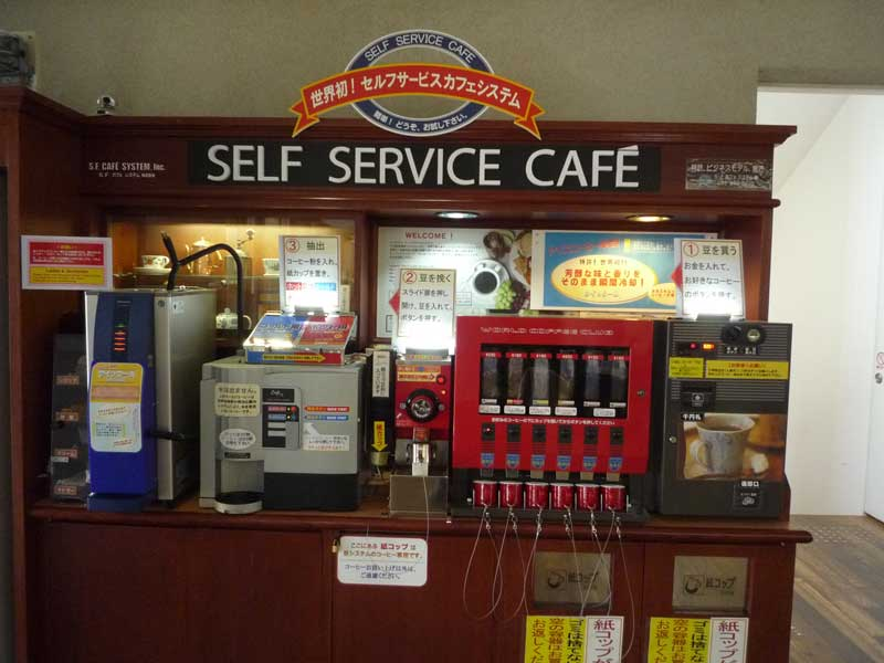 太宰府館2階 コーヒーコーナー