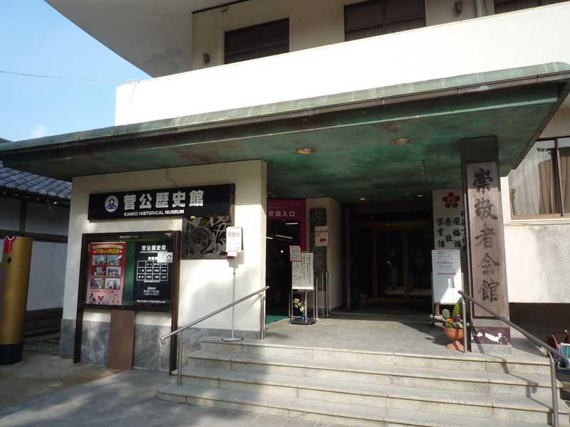 菅公歴史館