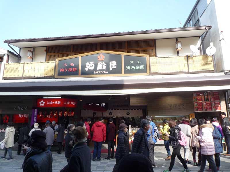 太宰府天満宮の酒殿屋(さかどや)