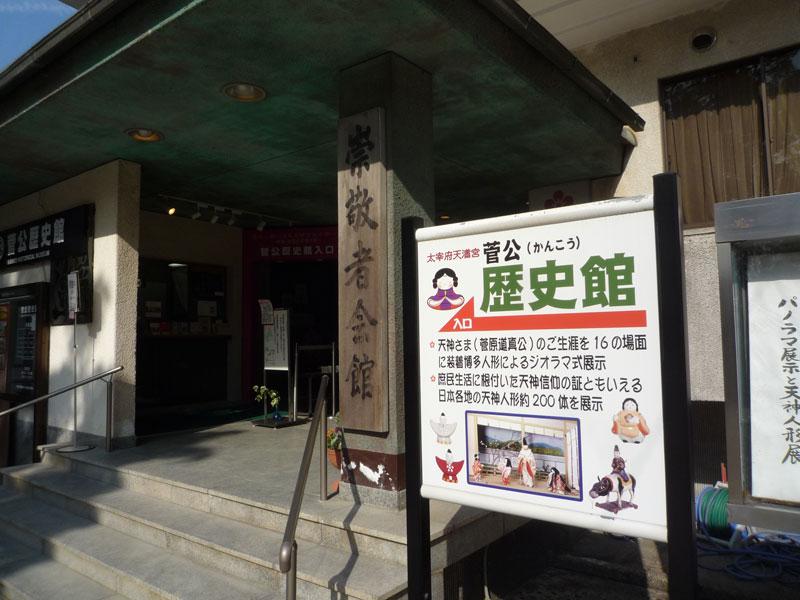 太宰府天満宮の菅公歴史館