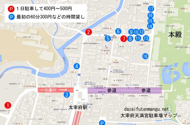 大宰府天満宮駐車場マップ